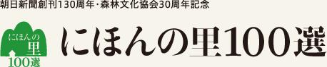 朝日新聞創刊130周年・森林文化協会創立30周年記念 - にほんの里100選