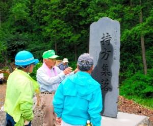 「にほんの里100選」に選ばれて建てられた持方集落の記念碑(朝日新聞)